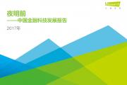 艾瑞咨询:2017年中国金融科技发展报告(附下载)