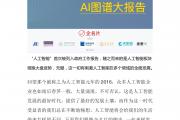 企名片:2017年AI图谱大报告(附下载)