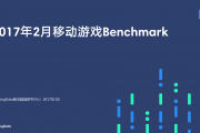 TalkingData:2017年2月移动游戏Benchmark指标(附下载)