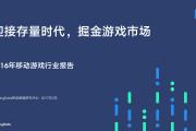 TalkingData:2016年移动游戏行业报告(附下载)