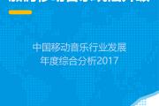 易观:2017年中国移动音乐行业发展年度综合分析(附下载)