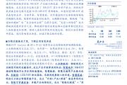 安信证券:物联网系列深度之全景研究(附下载)