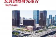 普华永道:2007-2016中国汽车经销商金融发展指数研究(附下载)