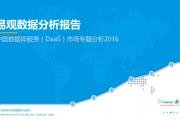 易观:2016中国数据即服务(DaaS)市场专题分析(附下载)