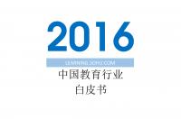 搜狐教育:2016年中国教育行业白皮书(附下载)