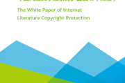 艾瑞咨询:2016年中国网络文学版权保护白皮书(附下载)