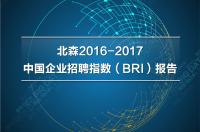 北森:2016-2017中国企业招聘指数(BRI)报告(附下载)