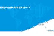 易观:2017中国移动金融市场专题分析(附下载)