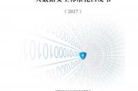 信安标委:2017大数据安全标准化白皮书(附下载)