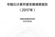 中国信通院:2017年中国云计算开源发展调查报告(附下载)