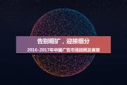 CTR:2016-2017年中国广告市场回顾与展望报告(附下载)