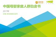 艾瑞咨询:2017年中国母婴家庭人群白皮书(附下载)