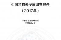 中国信通院:2017年中国私有云发展调查报告(附下载)