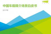 艾瑞咨询:2017年中国车载媒介场景白皮书(附下载)