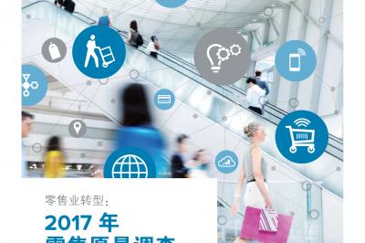 Zebra:2017 年全球零售业愿景研究(附报告)