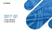 高德地图:2017年Q1中国主要城市交通分析报告(附下载)