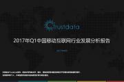 Trustdata:2017年Q1中国移动互联网行业发展分析报告(附下载)