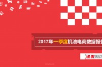 途虎研究中心:2017年Q1保养机油电商销售报告(附下载)