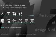 2017设计与人工智能报告(附下载)