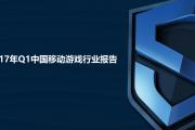 DataEye:2017年Q1中国移动游戏行业报告(附下载)