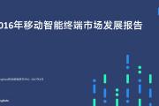 TalkingData:2016年度移动智能终端市场发展报告(附报告)