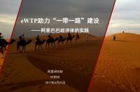 """eWTP助力""""一带一路""""建设:阿里巴巴经济体的实践(附下载)"""