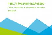 艾瑞咨询:2016中国二手车电子商务行业年度盘点(附下载)