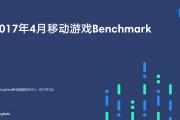 TalkingData:2017年4月移动游戏Benchmark(附报告)