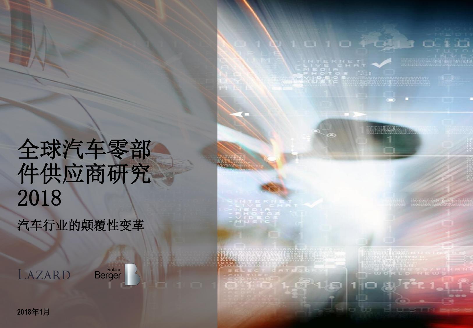 罗兰贝格:2018全球汽车零部件供应商研究报告