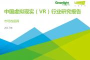 艾瑞咨询:中国虚拟现实(VR)行业研究报告 —市场数据篇(附下载)