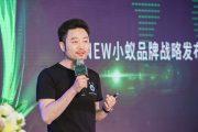 小蚁区块链发布新品牌NEO 创始人达鸿飞称将扩大NEO新生态