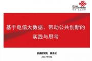 中国联通魏进武:基于电信大数据带动公共创新的三点思考