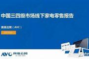 奥维云网:中国三四级市场线下家电零售报告