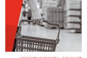 凯度&贝恩:2017中国购物者报告