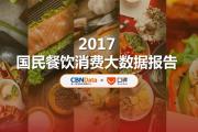 CBNData&口碑:2017国民餐饮消费大数据报告(附下载)