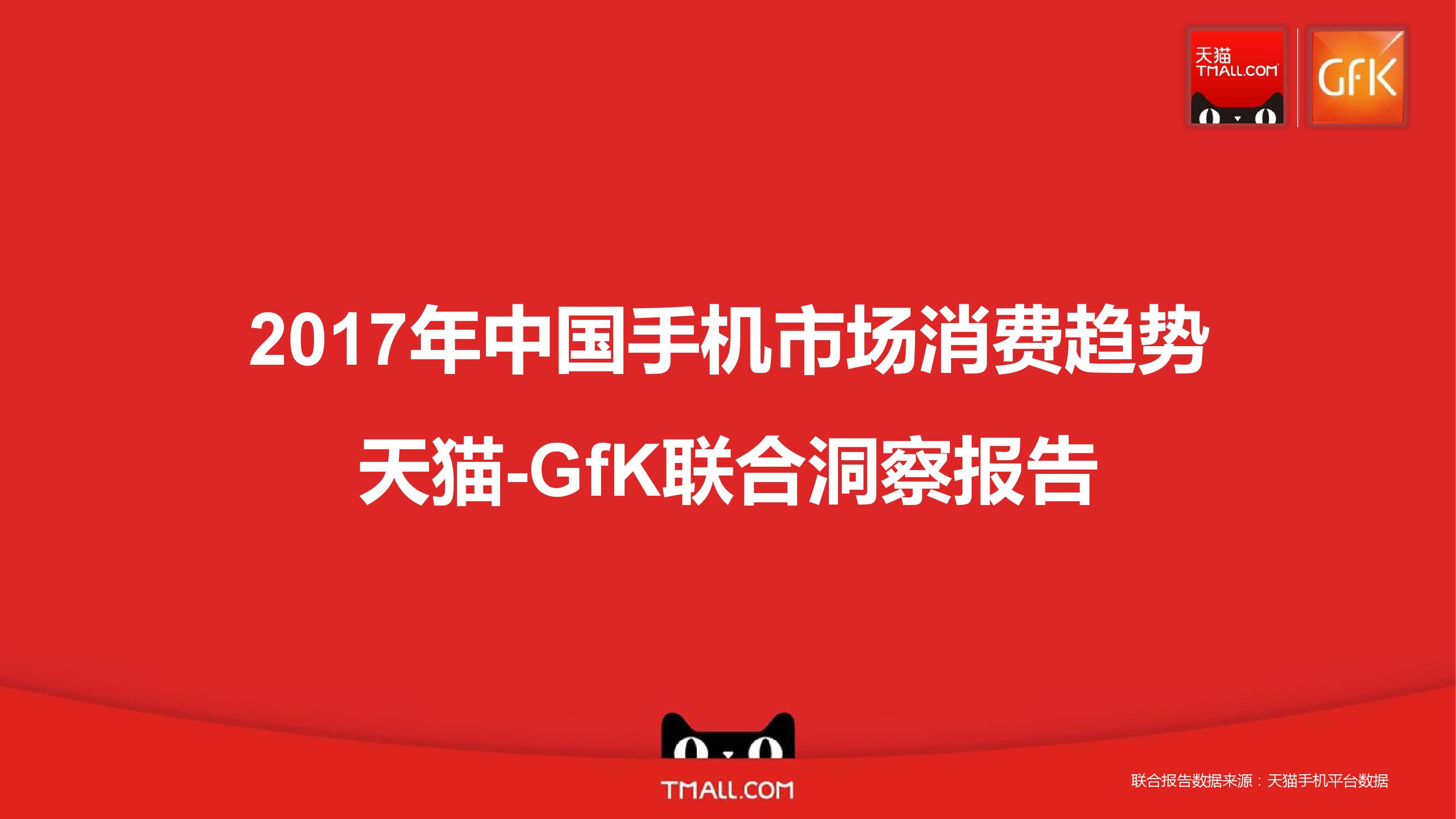 天猫&GfK:2017年中国手机市场消费趋势洞察报告(附下载)