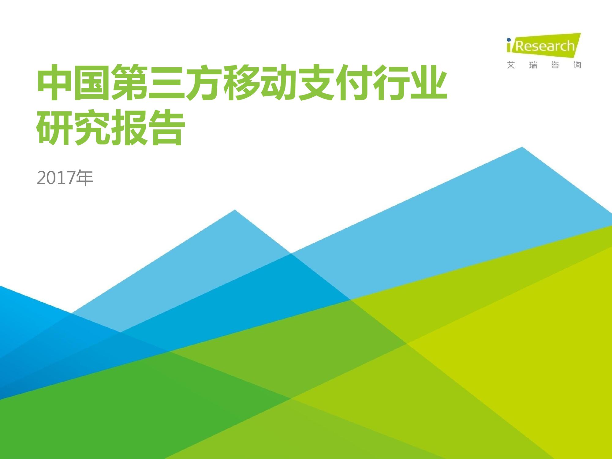 艾瑞咨询:2017年中国第三方移动支付行业研究报告(附下载)