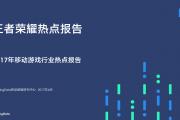 TalkingData:2017年移动游戏行业王者荣耀热点报告(附下载)