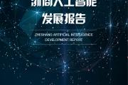 浙商智库:2017浙商人工智能发展报告(附下载)