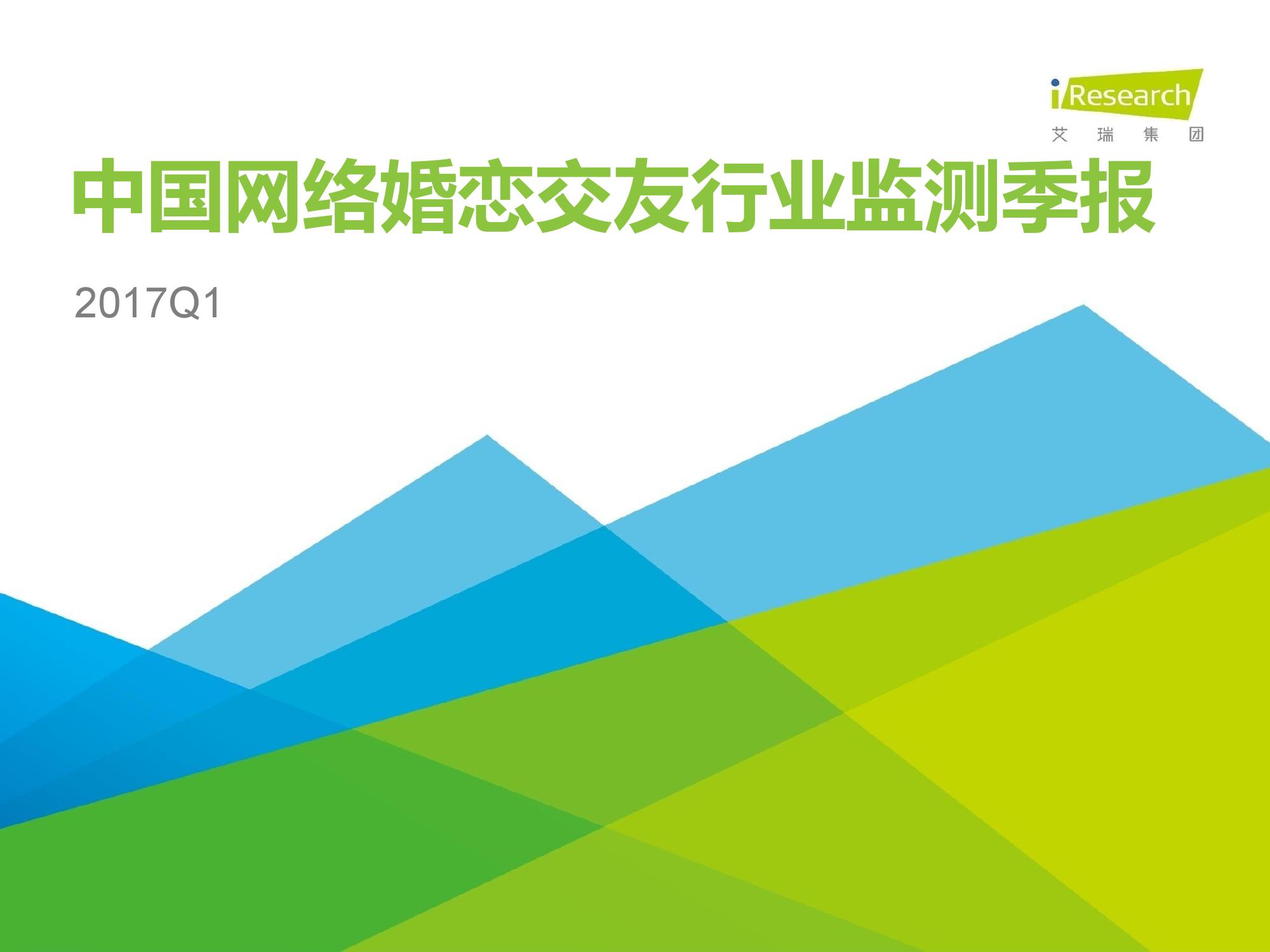艾瑞咨询:2017年Q1中国网络婚恋行业季度监测报告(附下载)