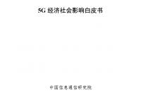 信息通信研究院:5G经济社会影响白皮书(附报告)