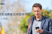 App Annie:聚焦消费者移动应用使用行为报告(附下载)