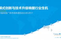 易观:2017中国网络广告市场年度综合分析(附下载)