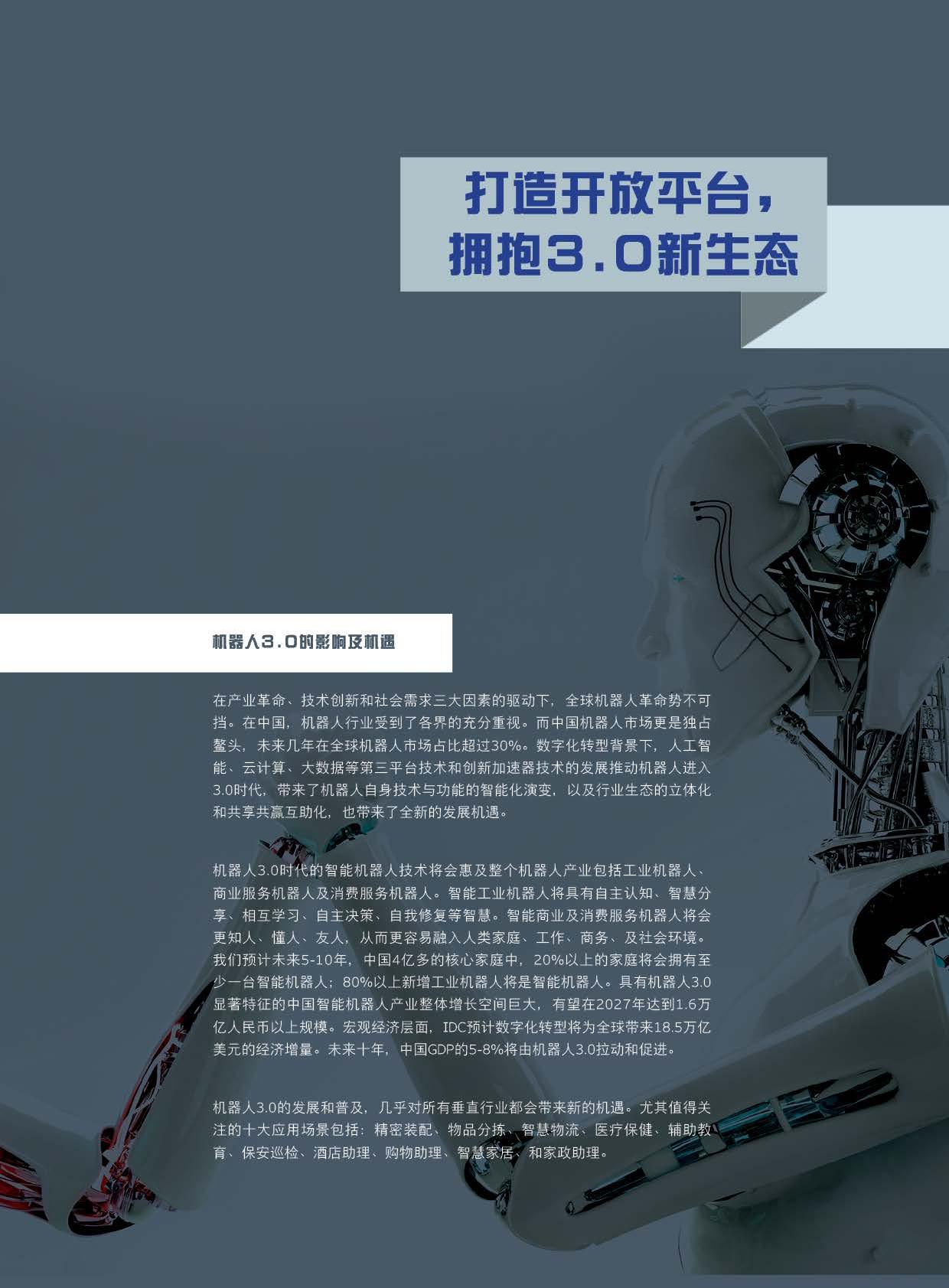 人工智能时代的机器人3.0新生态(IDC&CAICT)