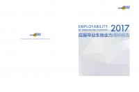 智联招聘:2017应届毕业生就业力调研报告