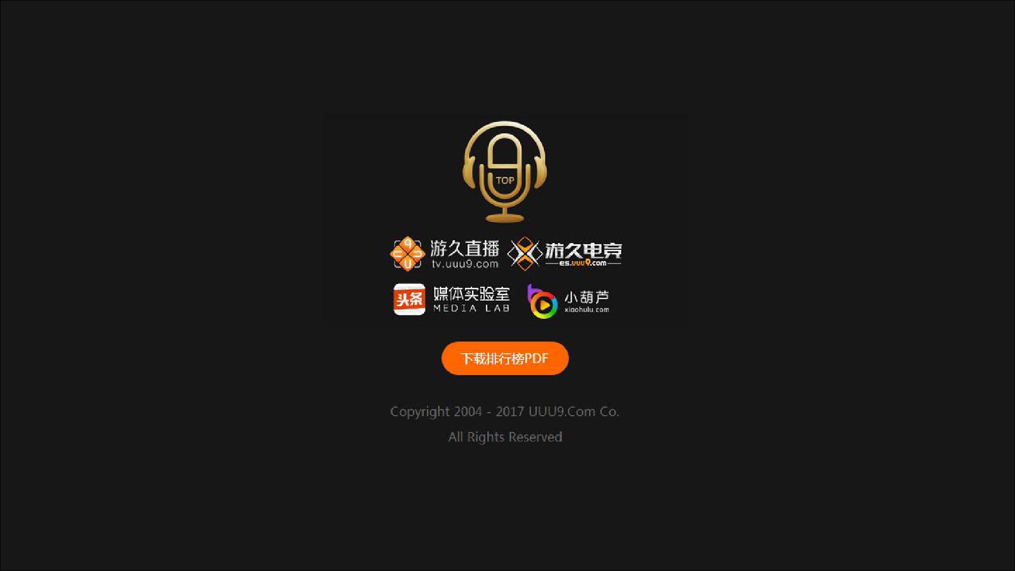 2017年6月中国网络主播排行榜