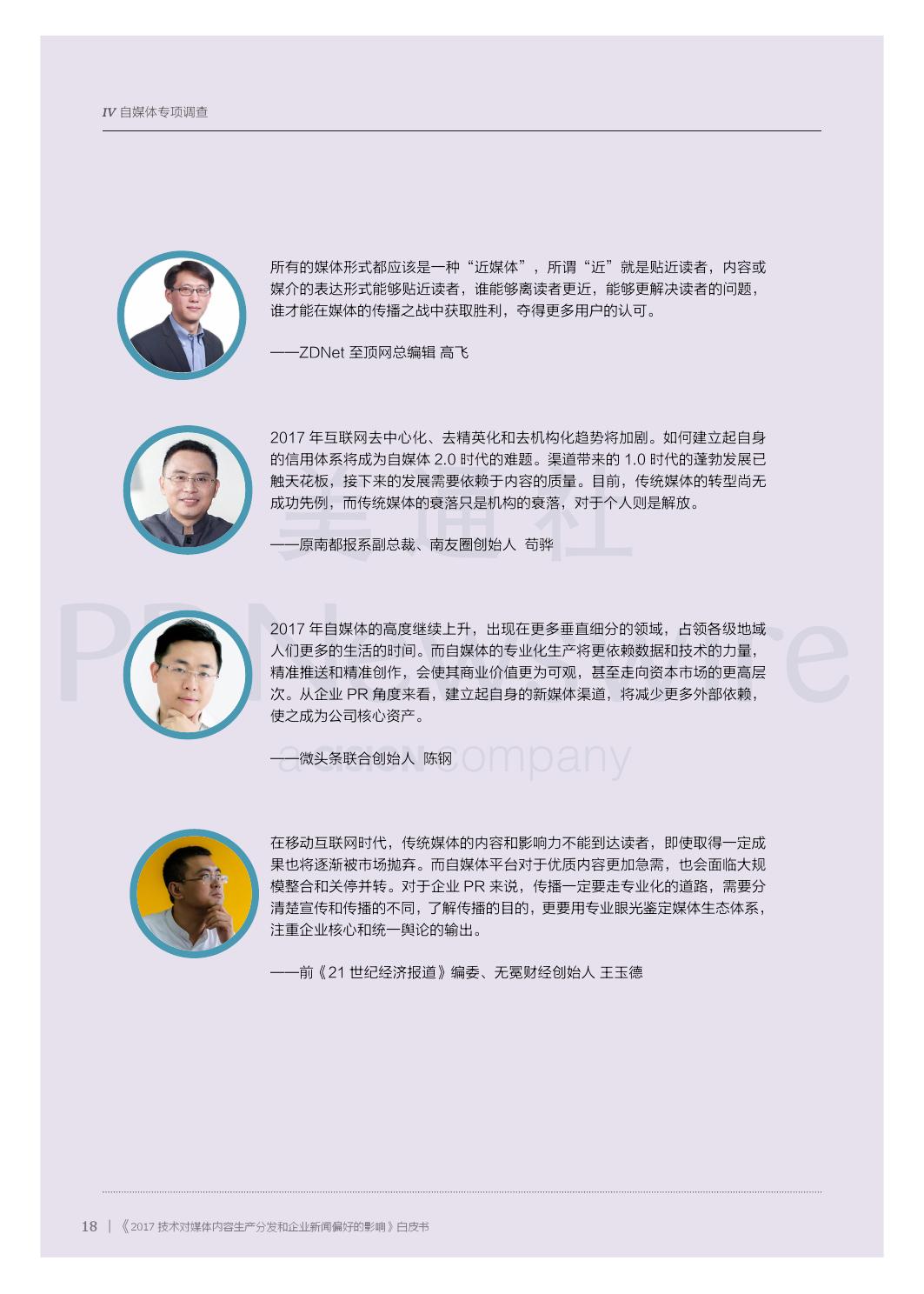 2017中国媒体内容生产者职业发展状态与工作习惯调查报告-09大数据