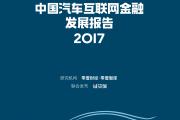 零壹财经&微贷网:2017中国汽车互联网金融发展报告