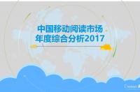易观:2017中国移动阅读市场年度综合分析(附报告下载)