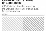 2017区块链白皮书:认识区块链的潜力(附报告)